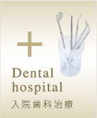 menu_dental_hospital
