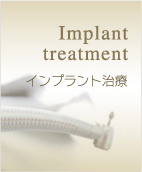 menu_implant_treatment